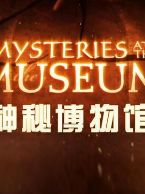 神秘博物馆:未解之谜