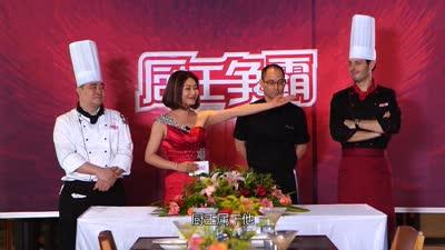 中法大厨争夺最后总冠军 味道江湖的最终对决