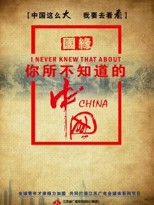 你所不知道的中国2