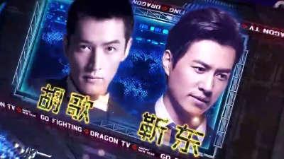 胡歌靳东罗志祥张艺兴加盟东方卫视2016跨年盛典