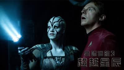 《星际迷航3》曝剧情预告 科幻巨制荷尔蒙爆棚