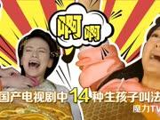 【魔力TV】国产电视剧中14种生孩子叫法