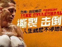 《铁拳》杰克-吉伦哈尔帅出新高度 魔鬼训练震惊泰森