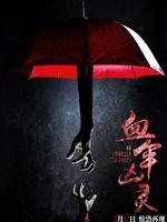 《血伞凶灵》电影高清在线观看