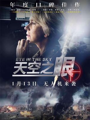 天空之眼 英语版
