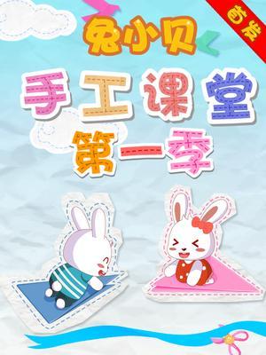 兔小贝手工课堂 第1季