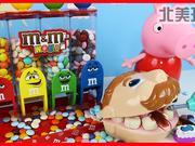 小猪佩奇给大嘴先生看牙医,他吃MM巧克力豆蛀牙啦!