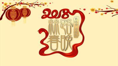 陕西卫视2018春晚