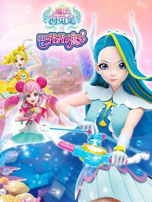 巴啦啦小魔仙之魔法海萤堡2