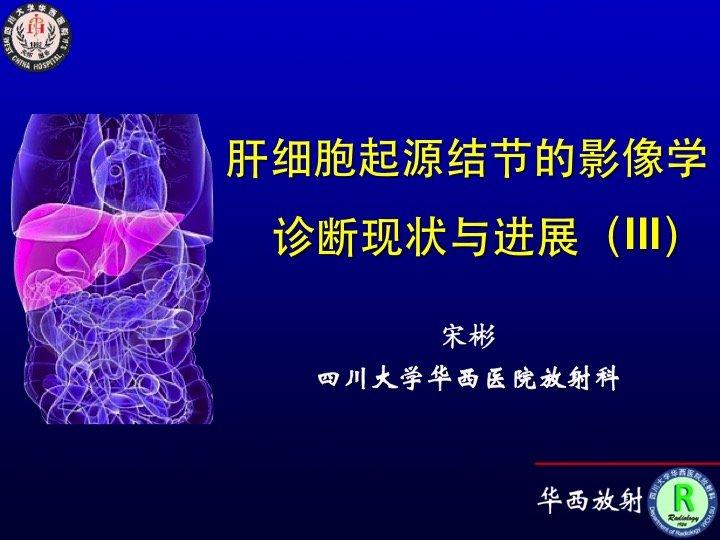 肝细胞起源结节的影像学诊断现状与进展(III)