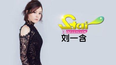 刘一含做客《STAR》