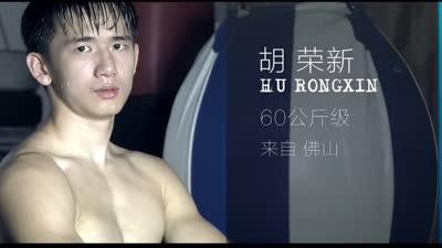 中体杯广东省拳王争霸赛-肇庆站-胡荣新