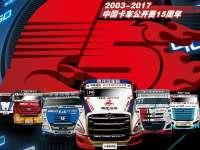 2017中国卡车公开赛上海站 第二回合决赛全场录播