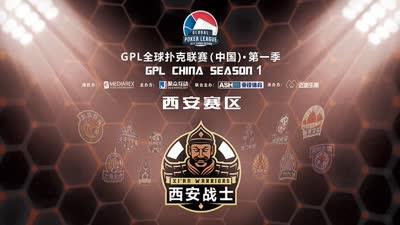 GPL全球扑克联赛(中国)西安赛区精彩花絮