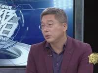 【刘建宏】上港被罚较多有原因 博阿斯有一定问题