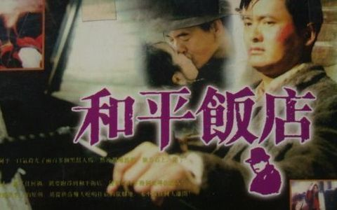 【爱情/动作】和平饭店(老板的故事) 1995年 周润发 叶童 吴倩莲 李兆基  国语中字