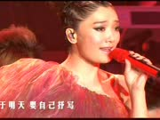 我不是公主 (2010凤凰传奇北京演唱会)
