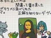 【初音ミク】毕加索涂鸦【40MP】