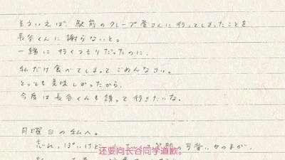 香织的日记04