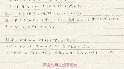 香织的日记06