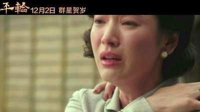 """《太平轮》(上)曝""""乱世浮生""""重磅预告   亚洲一线群星演技爆发悬念迭出"""