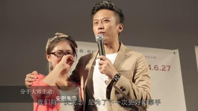 """《分手大师》发加油版宣传片  揭秘""""全能男神""""如何养成"""