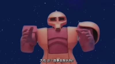 机动战士高达桑01