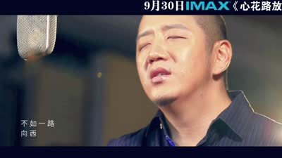 IMAX《心花路放》主题曲MV《去大理》