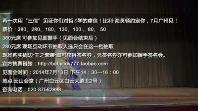 比利海灵顿广州见面会宣传视频