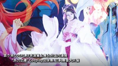 YACA2014夏季拉阔动画漫展-粤