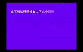 科目二考试内容倒车入库技巧图解2013