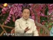 《嘻笑看戏曲》20120729:梨园百花春—《秋千架》