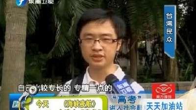 台湾也高考
