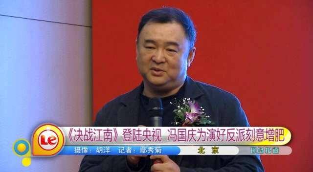 《决战江南》登陆央视 冯国庆为演好反派刻意增肥
