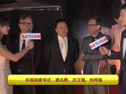 刘伟强专访-第32届香港电影金像奖