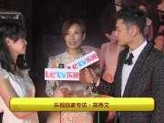 郑秀文:钱柜娱乐和音乐会平衡-第32届香港钱柜娱乐金像奖