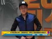 《20世纪美少年》记者发布会 文熙俊殷志源重返光辉时代
