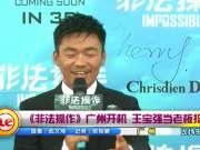 《非法操作》广州开机 王宝强当老板投资