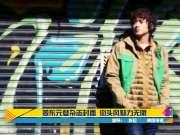姜东元登杂志封面 街头风魅力无限