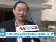 独家专访红线女外甥导演郑原 讲述其最后一天