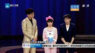 支一关思慧《来自星星的你2》-中国喜剧星20140404