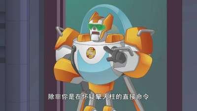 变形金刚 救援机器人 第二季25