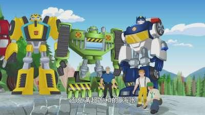 变形金刚 救援机器人 第二季23