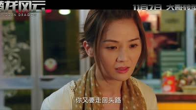 《潜龙风云》曝首支预告 蔡卓妍黄又南陷真爱两难