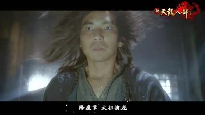《新天龙八部》微电影主题曲官方MV 钟汉良献声天龙