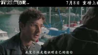 《无处可逃》中文版预告片30秒