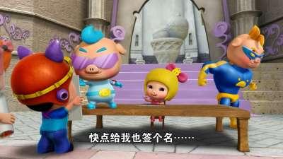 猪猪侠9 百变联盟03