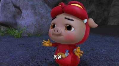 猪猪侠9 百变联盟04
