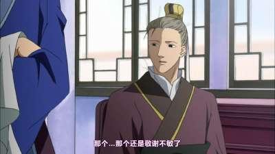 彩云国物语第2季03