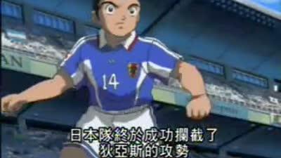 足球小将GOAL! 25